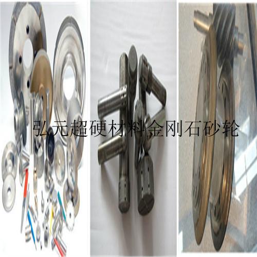 弘元超硬材料各种砂轮、锆杯、钼杯、钻头厂家
