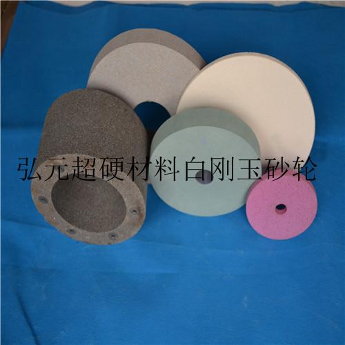 定制各种规格型号白刚玉砂轮